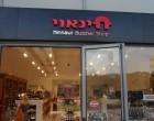 Hinnawi Butcher Shop - Herzliya