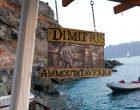 Dimitris Ammoudi Taverna - Santorin