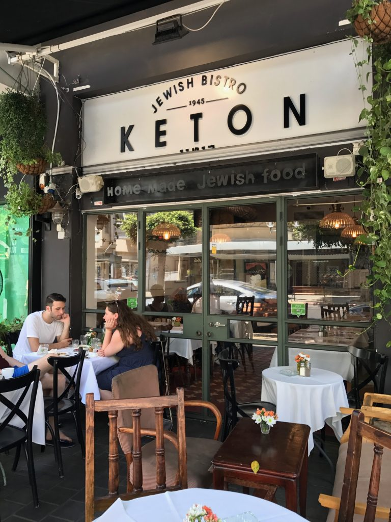 Keton Restaurant Tel Aviv Cuisine Yiddish Chez Keton Le Blog De