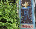 Olympiada : à l'hôtel Liotopi