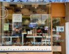 Tel Aviv : croissant et plus chez Boutique Central